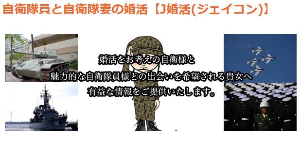 2014y10m04d 154506758 - 東京自衛隊婚活パーティーの評判は?服装やイベント内容を動画で!