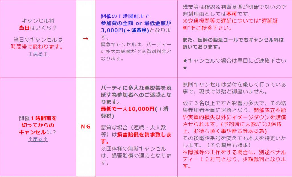2019 09 22 08h46 36 1024x622 - 東京夢企画の評判は?公務員も医師婚活も地味すぎる・・・